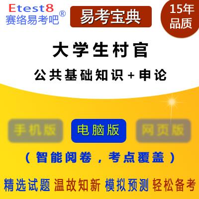 2019年大学生村官考试(公共基础知识+申论)易考宝典软件
