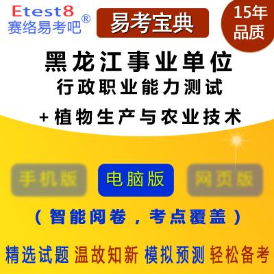 2018年黑龙江事业单位招聘考试(行政职业能力测试+植物生产与农业技术)易考宝典软件