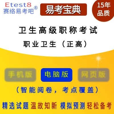 2019年卫生高级职称考试(职业卫生)易考宝典软件(正高)