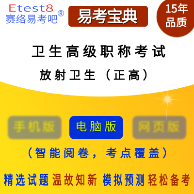 2018年卫生高级职称考试(放射卫生)易考宝典软件(正高)