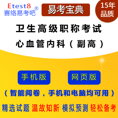 2019年卫生高级职称考试(心血管内科)易考宝典软件(副高)