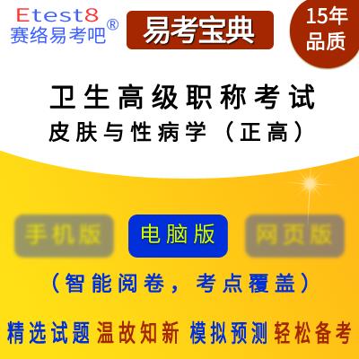 2019年卫生高级职称考试(皮肤与性病学)易考宝典软件(正高)