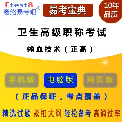 2019年卫生高级职称考试(输血技术)易考宝典软件(正高)