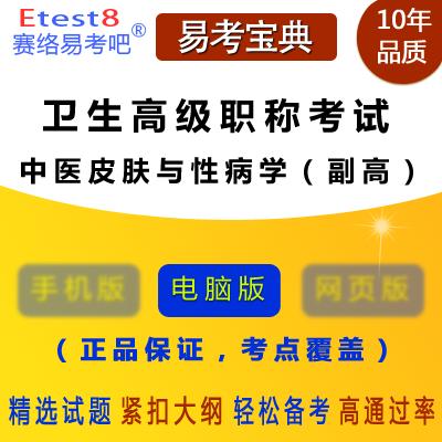 2019年卫生高级职称考试(中医皮肤与性病学)易考宝典软件(副高)