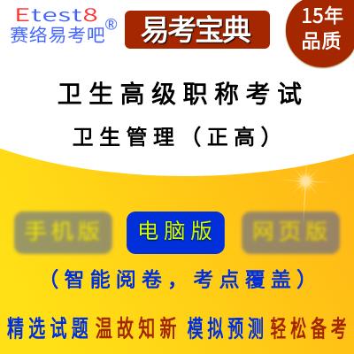 2019年卫生高级职称考试(卫生管理)易考宝典软件 (正高)