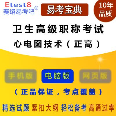 2018年卫生高级职称考试(心电图技术)易考宝典软件(正高)
