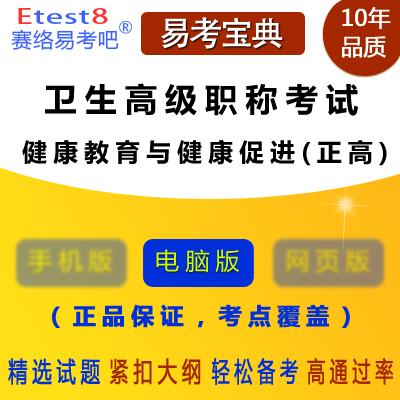 2019年卫生高级职称考试(健康教育与健康促进)易考宝典软件(正高)