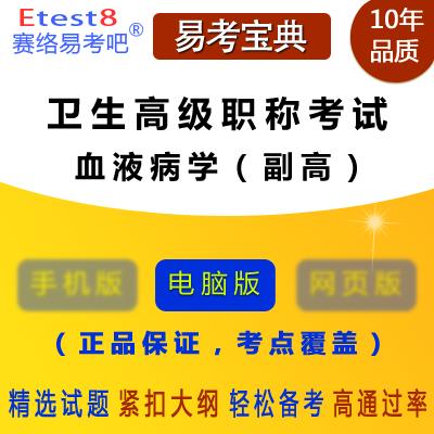 2019年卫生高级职称考试(血液病学)易考宝典软件(副高)
