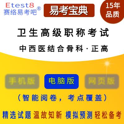 2018年卫生高级职称考试(中西医结合骨科)易考宝典软件(正高)