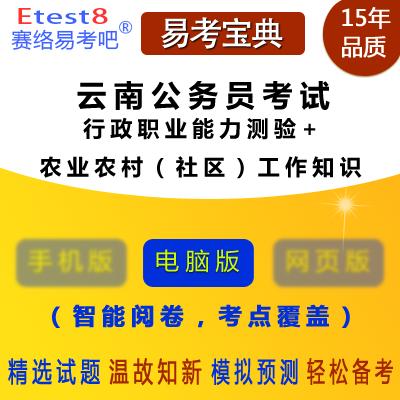 2018年云南公务员考试(行政职业能力测验+农业农村(社区)工作知识)易考宝典软件