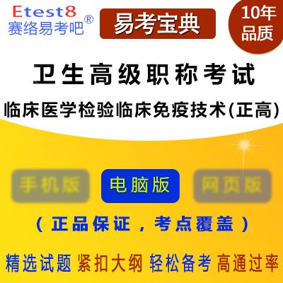 2019年卫生高级职称考试(临床医学检验临床免疫技术)易考宝典软件(正高)