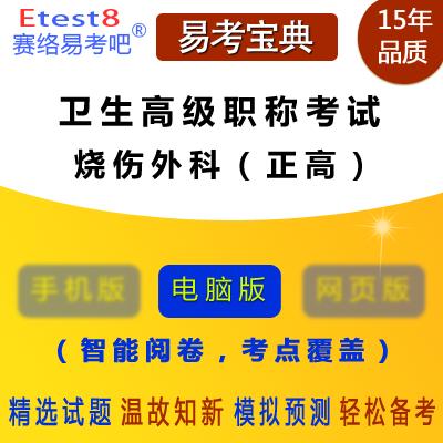 2019年卫生高级职称考试(烧伤外科)易考宝典软件(正高)