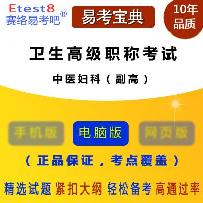 2019年卫生高级职称考试(中医妇科)易考宝典软件(副高)