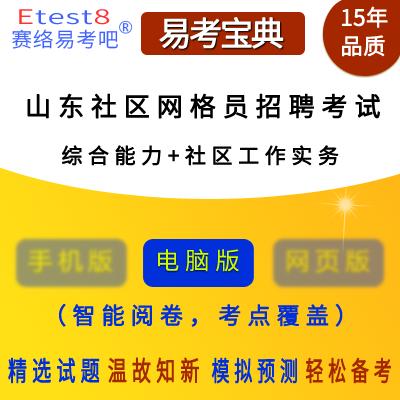 2019年山东社区网格员招聘考试(综合能力+社区工作实务)易考宝典软件