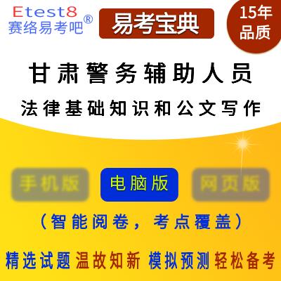 2019年甘肃公安警务辅助人员招聘考试(法律基础知识和公文写作)易考宝典软件