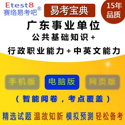 2019年广东事业单位公开招聘考试(行政职业能力测验+中英文能力测试)易考宝典软件