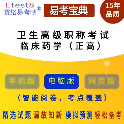 2019年卫生高级职称考试(临床药学)易考宝典软件(正高)