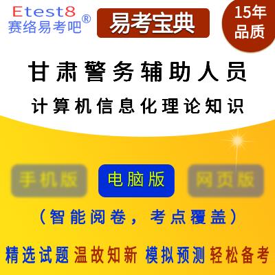 2019年甘肃公安警务辅助人员招聘考试(计算机信息化理论知识)易考宝典软件