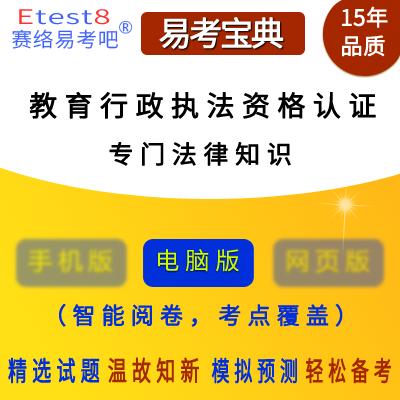 2019年教育行政执法人员资格认证考试(专门法律知识)易考宝典软件