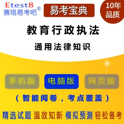 2019年教育行政执法人员资格认证考试(通用法律知识)易考宝典软件