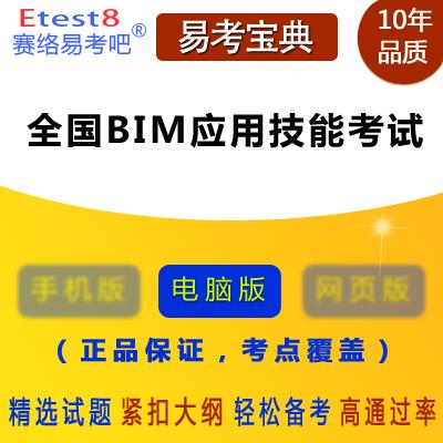2019年全国BIM应用技能资格考试易考宝典软件