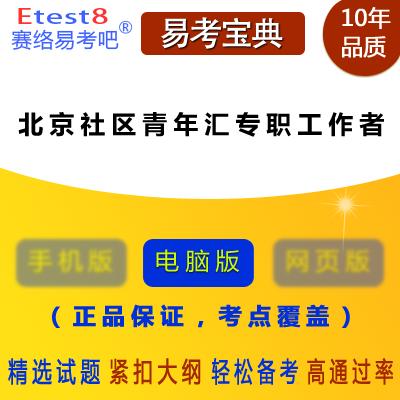 2019年北京社区青年汇专职工作者招聘考试易考宝典软件