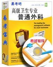 2017年卫生高级职称考试(普通外科)易考宝典软件 (适用于:副高、正高)