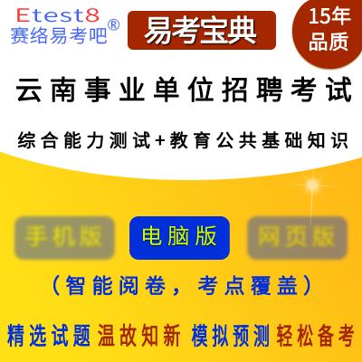 2019年云南事业单位招聘考试(综合能力测试+教育公共基础知识)易考宝典软件