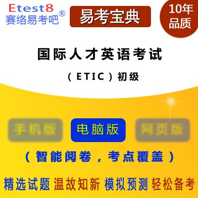 2019年国际人才英语考试(ETIC)易考宝典软件(初级)