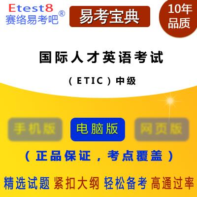 2019年国际人才英语考试(ETIC)易考宝典软件(中级)