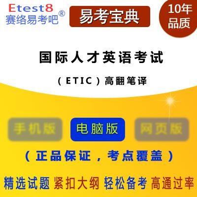 2019年国际人才英语考试(ETIC)易考宝典软件(高翻笔译)