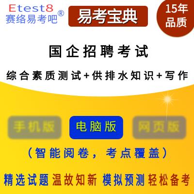 2018年国企招聘考试(综合素质测试+供排水知识+写作)易考宝典软件