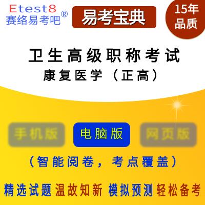 2018年卫生高级职称考试(康复医学)易考宝典软件(正高)