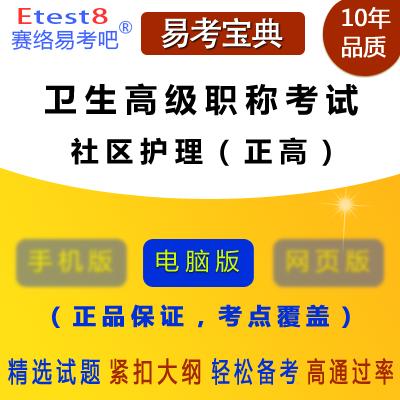 2019年卫生高级职称考试(社区护理)易考宝典软件(正高)