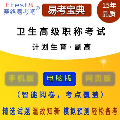 2017年卫生高级职称考试(计划生育)易考宝典软件 (适用于:副高、正高)