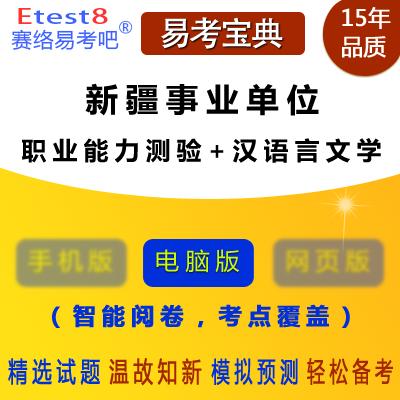 2018年新疆事业单位招聘考试(行政职业能力测验+汉语言文学)易考宝典软件