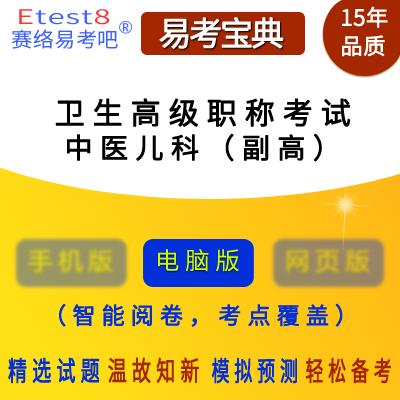 2019年卫生高级职称考试(中医儿科)易考宝典软件(副高)
