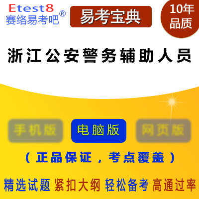 2018年浙江公安警务辅助人员招聘考试易考宝典软件