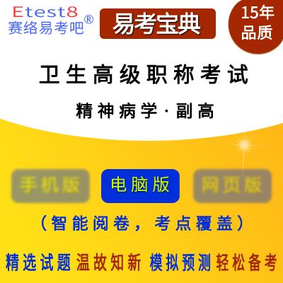 2019年卫生高级职称考试(精神病学)易考宝典软件(副高)