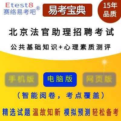 2019年北京法官助理招聘考试(公共基础知识+心理素质测评)易考宝典软件