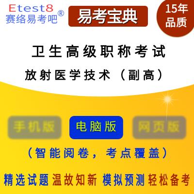 2019年卫生高级职称考试(放射医学技术)易考宝典软件(副高)