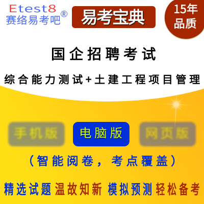 2019年国企招聘考试(综合能力测试+土建工程项目管理)易考宝典软件