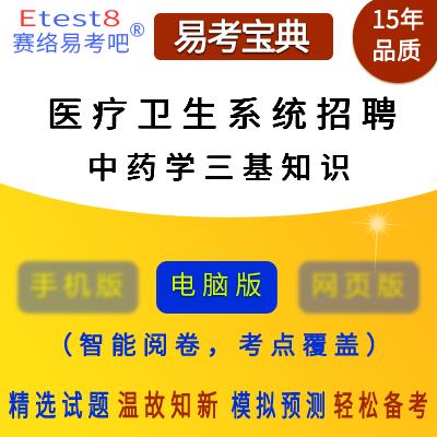 2019年卫生系统招聘考试(中药学三基知识)易考宝典软件