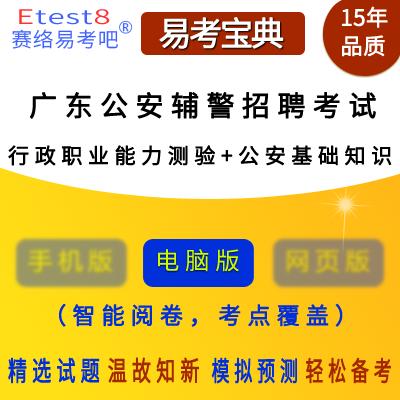 2019年广东警务辅助人员考试(行政职业能力测验+公安基础知识)易考宝典软件