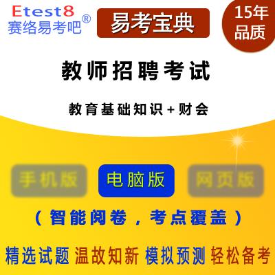 2019年教师招聘考试(教育基础知识+财会)易考宝典软件