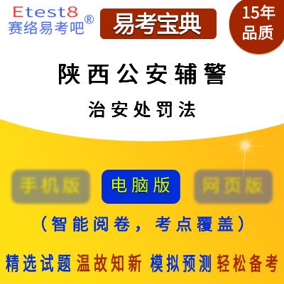 2018年陕西公安辅警招聘考试(治安处罚法)易考宝典软件
