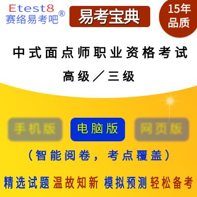 2019年中式面点师职业资格考试(高级)易考宝典软件