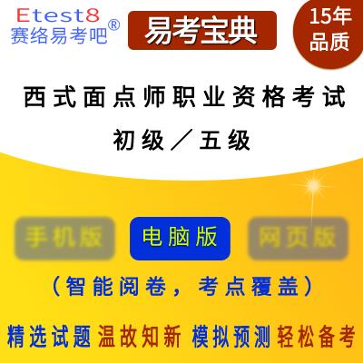 2018年西式面点师职业资格考试(初级)易考宝典软件