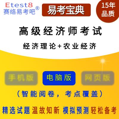 2019年高级经济师考试(经济理论+农业专业实务)易考宝典软件