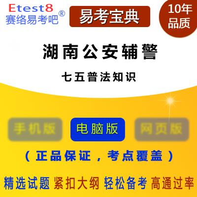 2018年湖南公安辅警招聘考试(七五普法知识)易考宝典软件